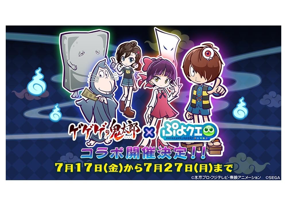 『ゲゲゲの鬼太郎(第6期)』×『ぷよクエ』7/17よりコラボスタート!