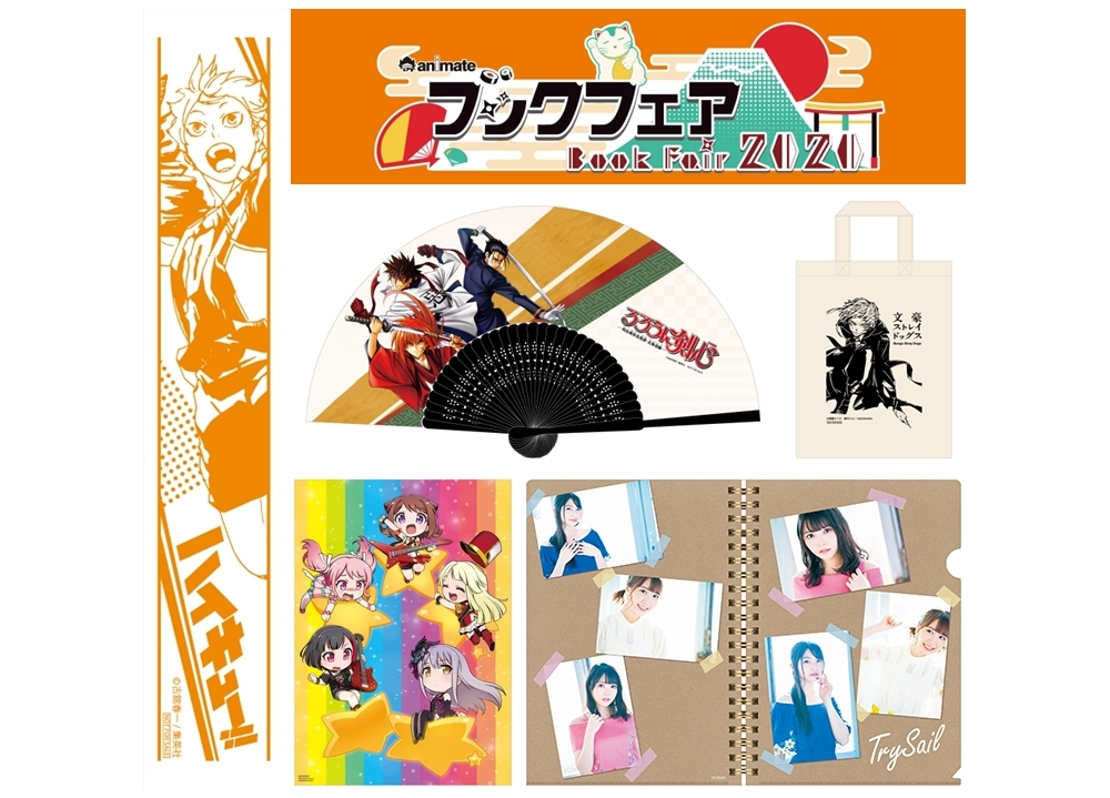 「アニメイトブックフェア2020」が9/1より開催決定!