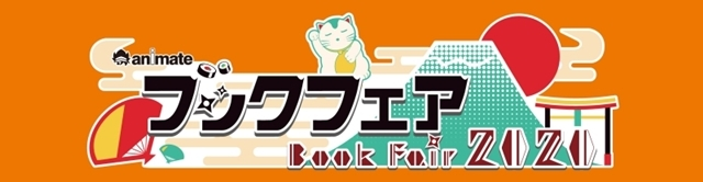 本を買って『ハイキュー!!』『文豪ストレイドッグス』などの豪華景品をゲットしよう!「アニメイトブックフェア2020」が9/1より開催決定-1