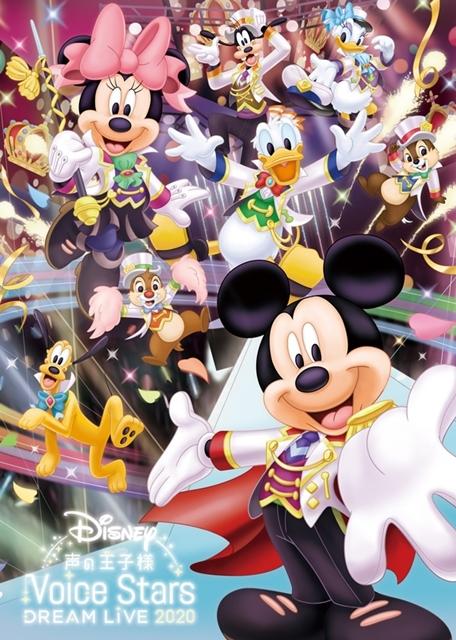 ニコ生特番『Disney 声の王子様 Voice Stars Dream Live 2020』チケット販売スタート! ライブで披露する楽曲一覧解禁&『塔の上のラプンツェル』の朗読も