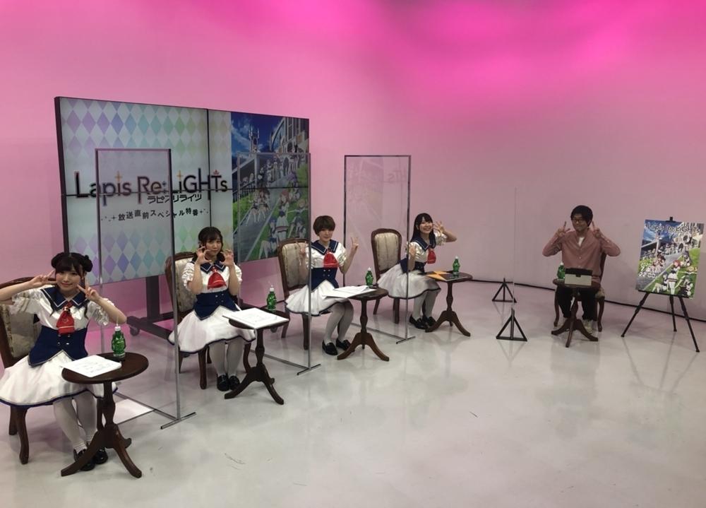 夏アニメ『ラピライ』特番、声優の安齋由香里らが第1話の見どころを大紹介!