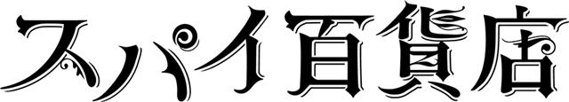 声優の住谷哲栄さん・坂田将吾さんらが出演する『スパイ百貨店 Music&Drama CD Order#1』よりドラマの試聴動画公開!-5