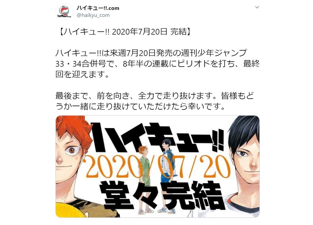 大人気コミック『ハイキュー!!』次号で完結!8年半の連載にピリオド