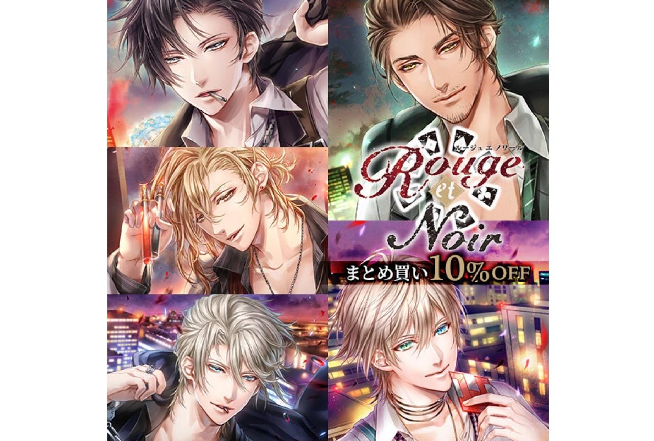 大人気『Rouge et Noir(ルジュノワ)』シリーズなど、レーベル「花鏡」の人気シチュエーションCDが【アニメイト通販】で一挙販売開始!!