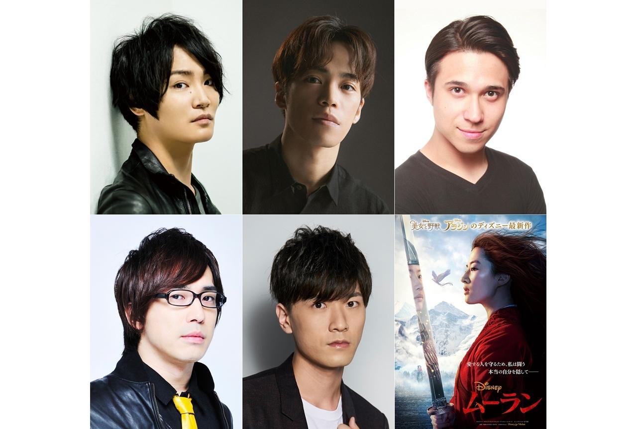 映画『ムーラン』日本版声優として細谷佳正、小野賢章、木村昴ら出演