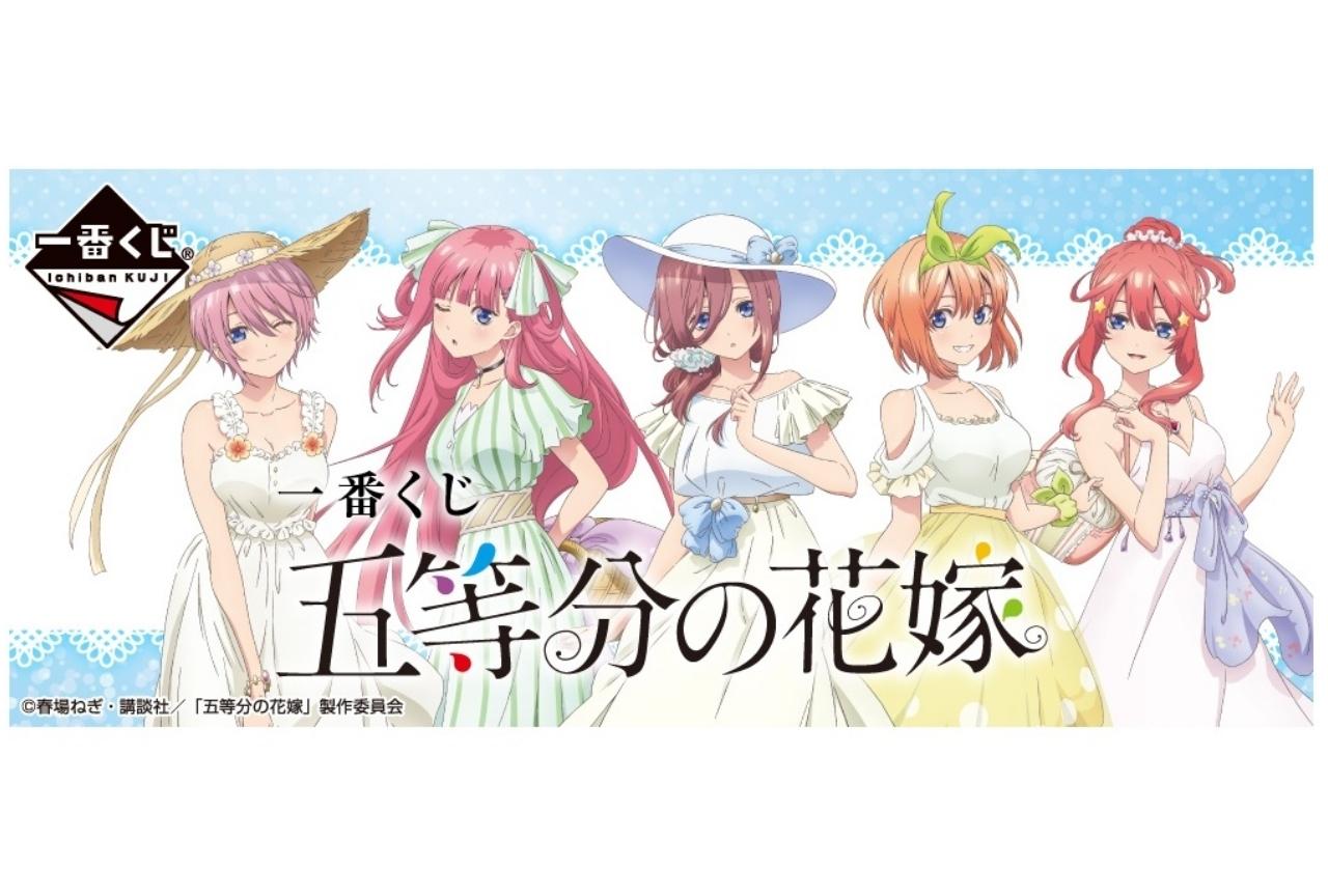 初登場の『五等分の花嫁』一番くじが8/29より順次発売予定!