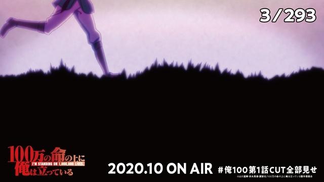 秋アニメ『100万の命の上に俺は立っている』放送3か月前をもって全12話が完成!業界初・前代未聞!? アニメ放送前に第1話の全293CUTが順次公開