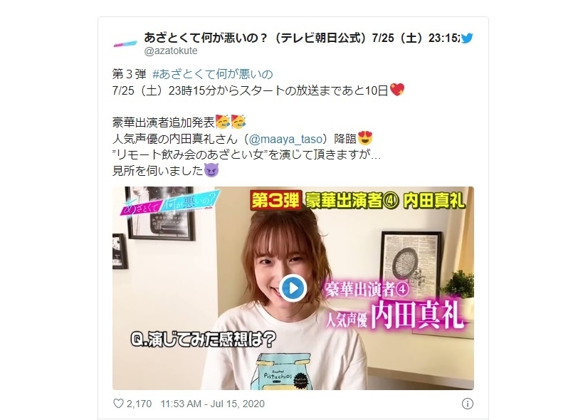 声優・内田真礼/テレビ朝日『あざとくて何が悪いの?』に出演決定