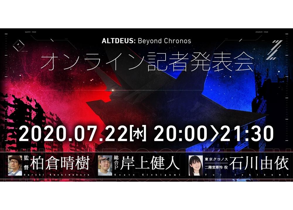 『アルトデウス:BC』オンライン記者発表会が7/22開催決定!