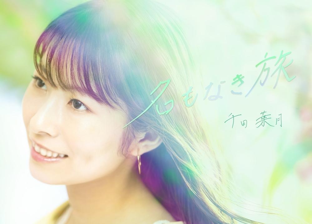 声優・千田葉月の新曲「名もなき旅」が『ゾイドワイルド ZERO』新EDテーマに決定!