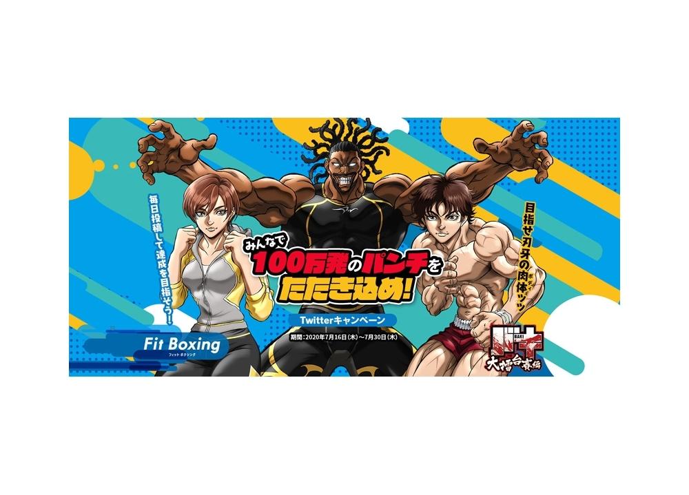 アニメ『バキ』大擂台賽編×Fit Boxingコラボ詳細が明らかに!