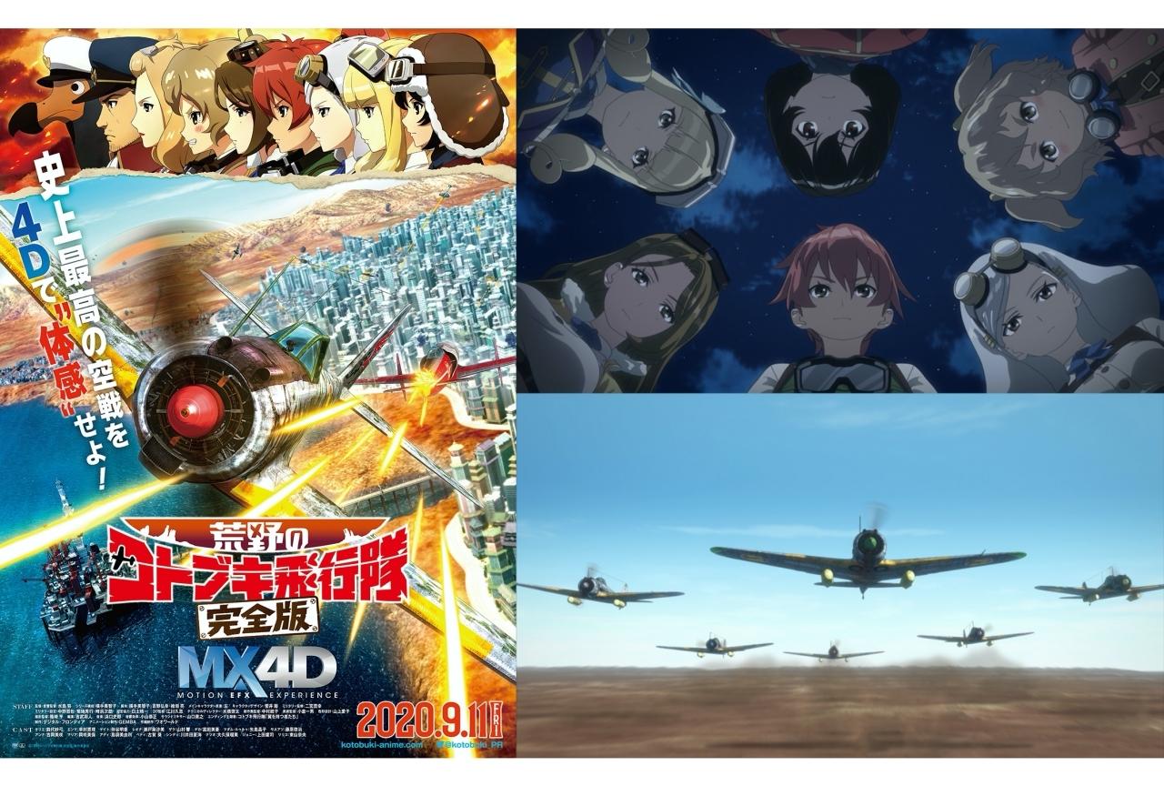 アニメ映画『荒野のコトブキ飛行隊 完全版』公開日決定!本予告公開