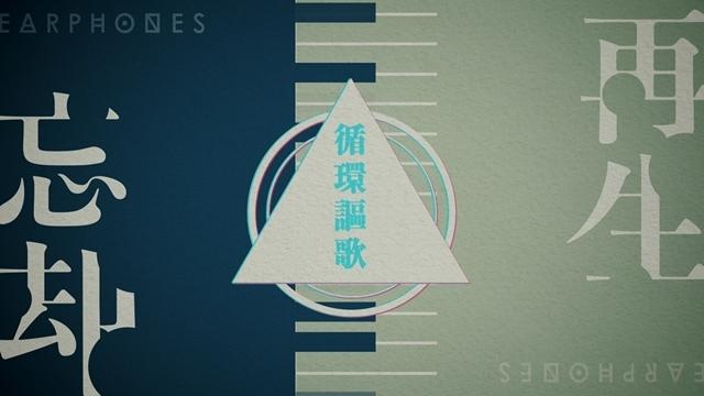 イヤホンズ-1
