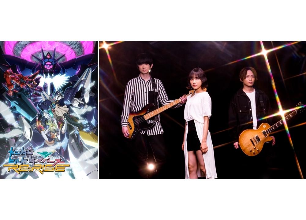 『ガンダムビルドダイバーズRe:RISE』第20話でスピラ・スピカの新曲がサプライズオンエア!