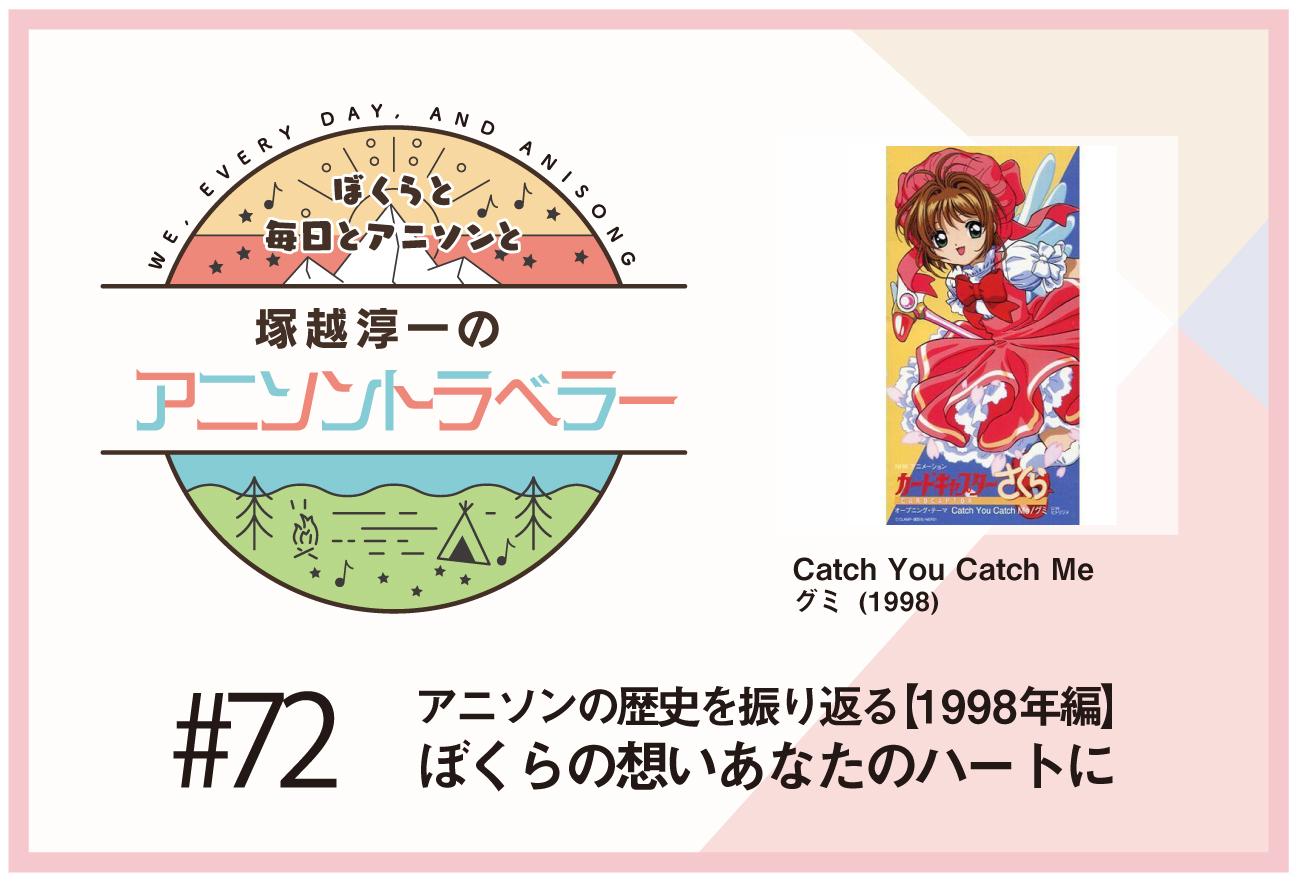 【アニソンの歴史1998年編】アニメ『カードキャプターさくら』グミ「Catch You Catch Me」
