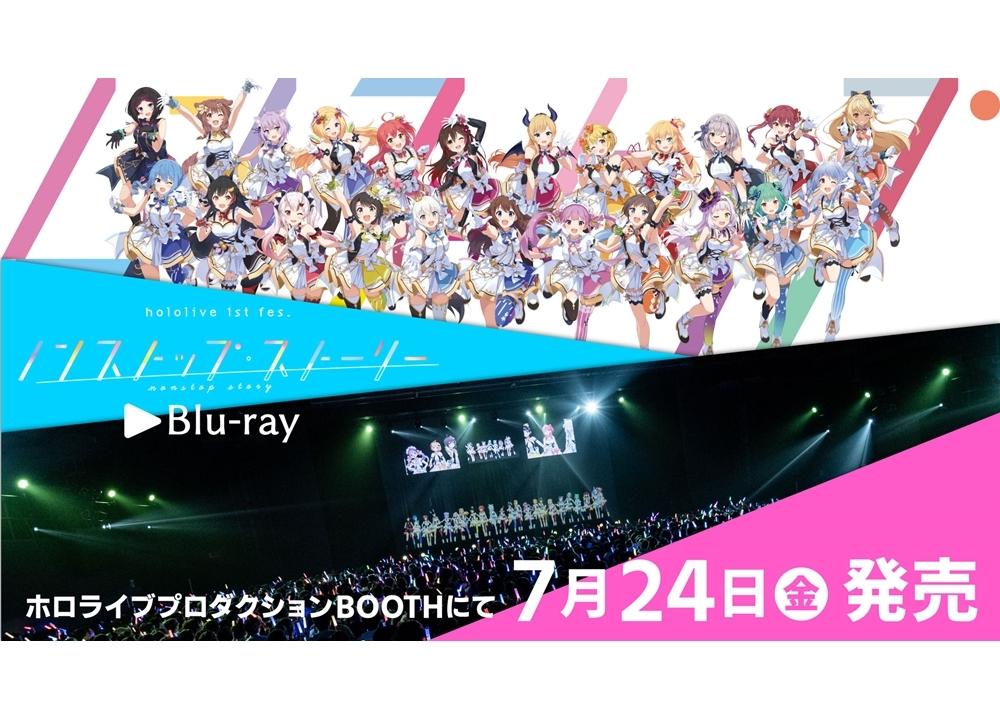 VTuberグループ「ホロライブ」初の全体ライブBDが7/24発売決!