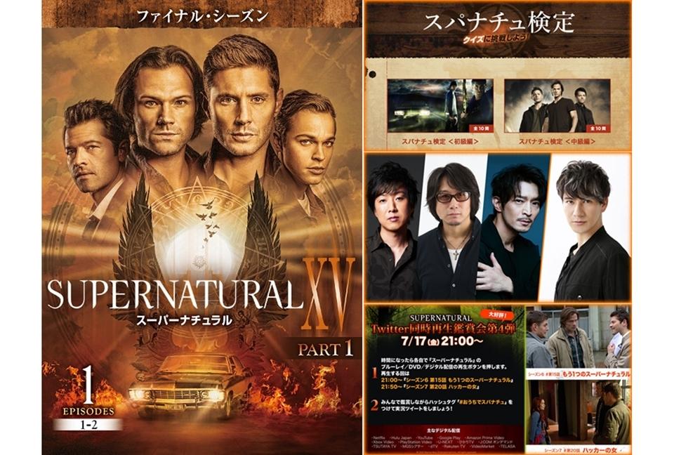 『SUPERNATURAL』内田夕夜、東地宏樹、津田健次郎からコメント到着
