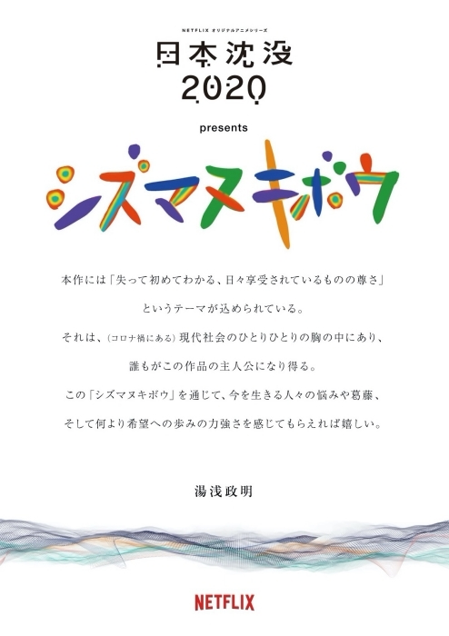 Netflixオリジナルアニメ『日本沈没2020』小野賢章さん、向井太一さん、花譜さん、Daichi Yamamotoさんによるオリジナル楽曲「シズマヌキボウ」のPVが解禁!