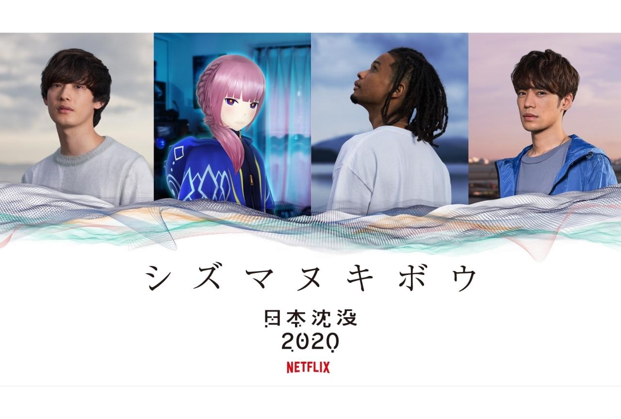小野賢章らが参加の『日本沈没2020』スペシャル楽曲PVが解禁