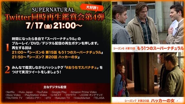 声優・内田夕夜さん、東地宏樹さん、津田健次郎さんからコメントが到着! 『SUPERNATURAL』ファイナル・シーズン10話までが早くもDVDレンタル開始!