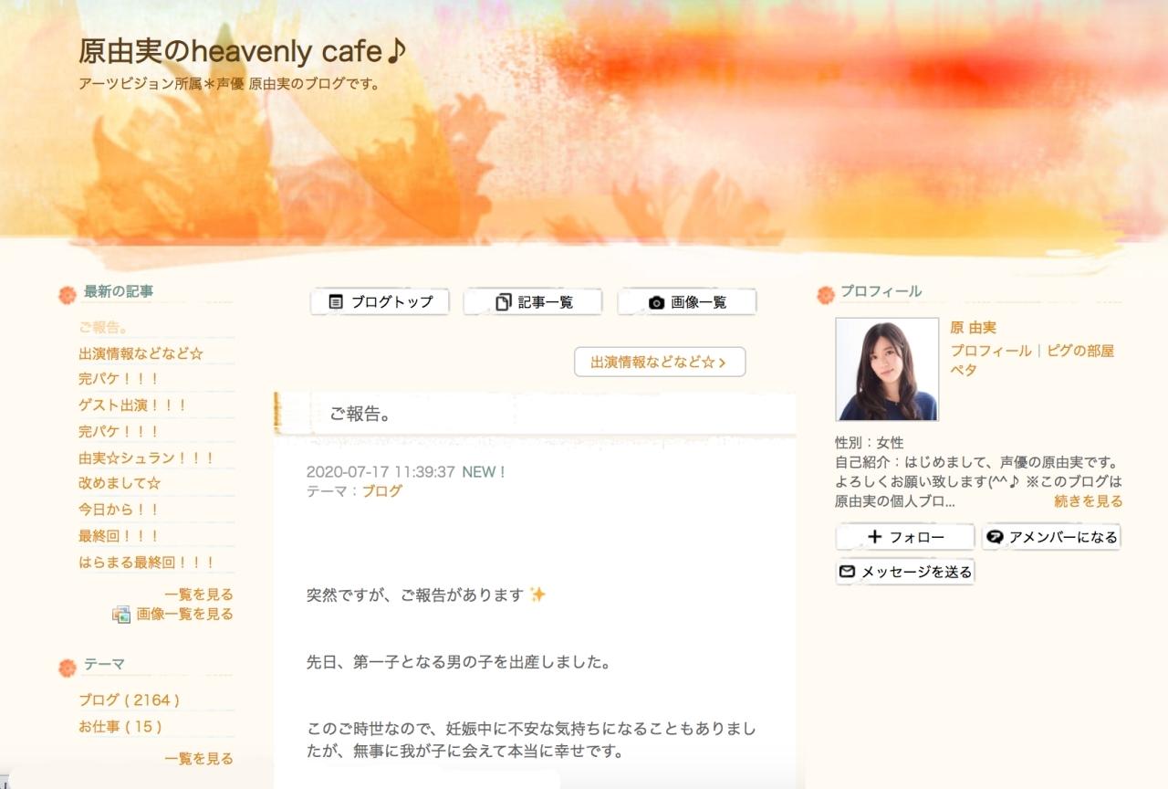 声優・原由実が第一子となる男の子の出産をブログで報告