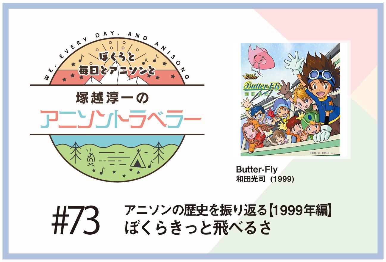 【アニソンの歴史1999年編】アニメ『デジモンアドベンチャー』和田光司「Butter-Fly」