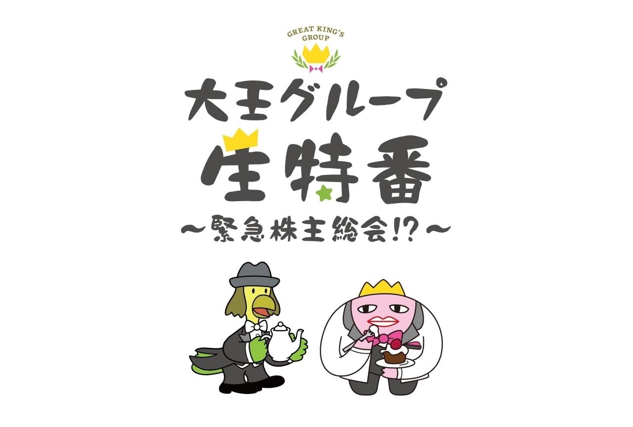 声優・江口拓也&鳥海浩輔出演の生配信番組が7月20日に決定!