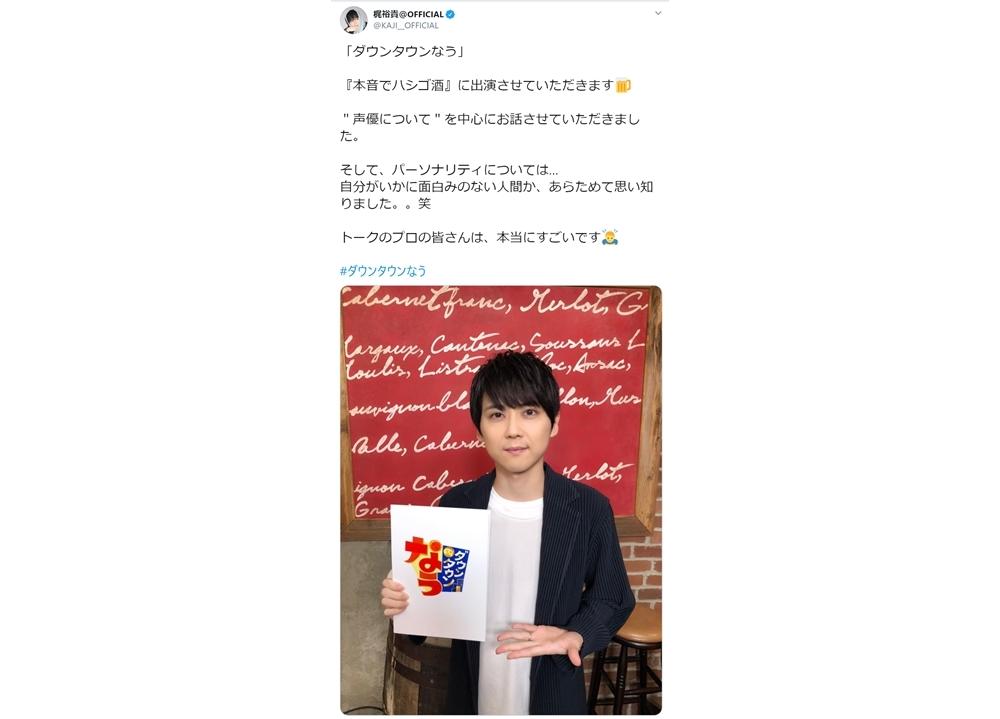声優・梶裕貴が、7/24放送の『ダウンタウンなう』(フジテレビ)に出演決定!