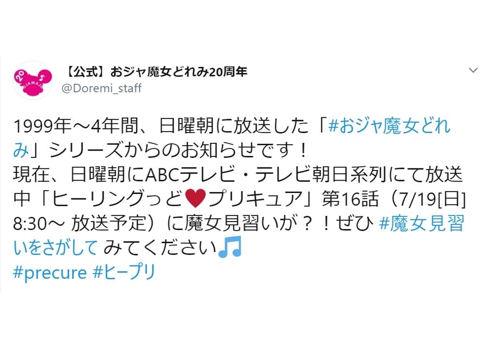 7/19放送『ヒープリ』第16話に「魔女見習い」が登場!?