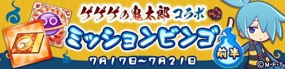 『ゲゲゲの鬼太郎(第6期)』×『ぷよぷよ クエスト』コラボスタート! ログインするとボイス付きの「目玉おやじ」プレゼント-28