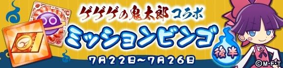 『ゲゲゲの鬼太郎(第6期)』×『ぷよぷよ クエスト』コラボスタート! ログインするとボイス付きの「目玉おやじ」プレゼント