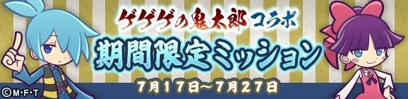 『ゲゲゲの鬼太郎(第6期)』×『ぷよぷよ クエスト』コラボスタート! ログインするとボイス付きの「目玉おやじ」プレゼント-31