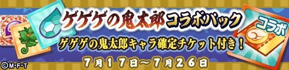 『ゲゲゲの鬼太郎(第6期)』×『ぷよぷよ クエスト』コラボスタート! ログインするとボイス付きの「目玉おやじ」プレゼント-32