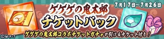 『ゲゲゲの鬼太郎(第6期)』×『ぷよぷよ クエスト』コラボスタート! ログインするとボイス付きの「目玉おやじ」プレゼント-34