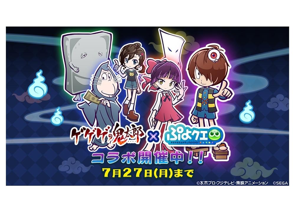 『ゲゲゲの鬼太郎(第6期)』×『ぷよぷよ クエスト』コラボスタート!