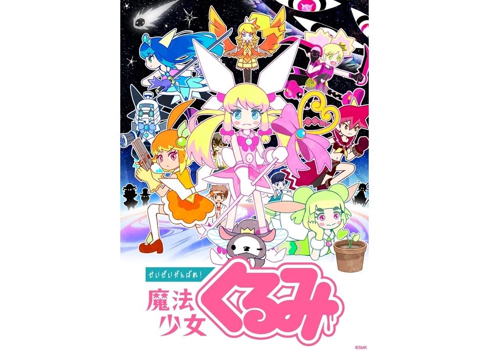 『せいぜいがんばれ!魔法少女くるみ』アニメ第3期が10月よりBS11にて放送決定!