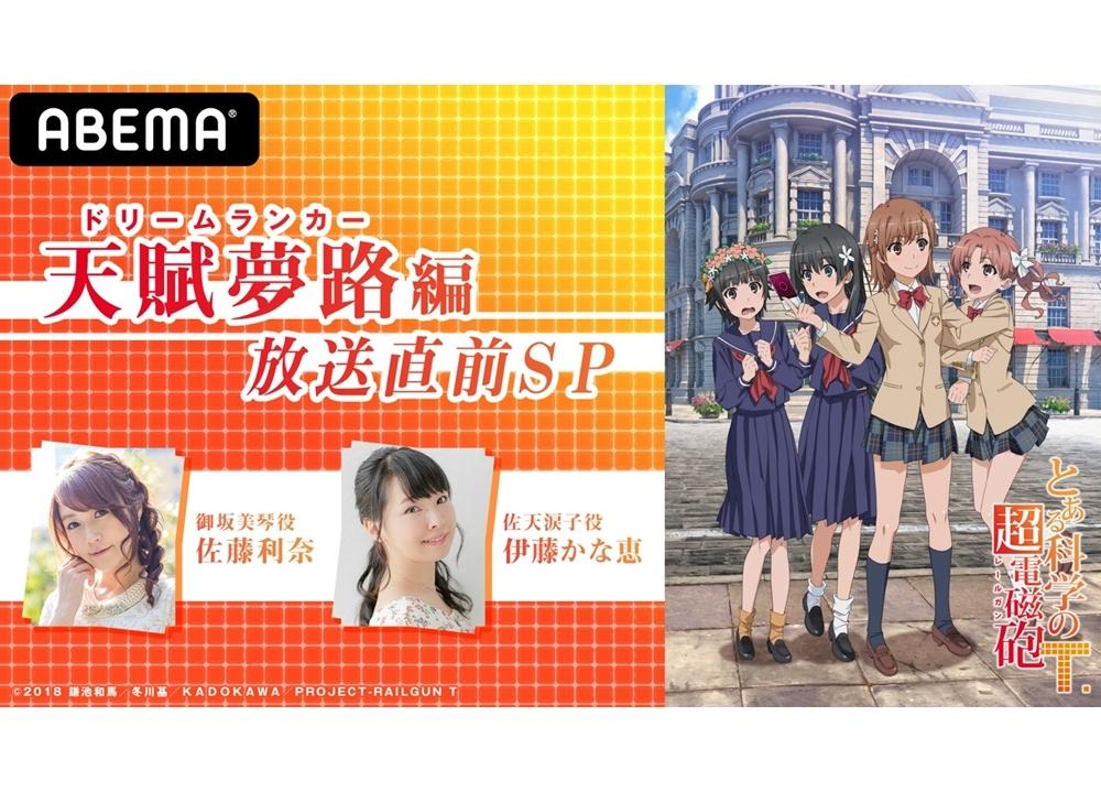 声優の佐藤利奈&伊藤かな恵出演『超電磁砲T』ABEMA特番が7/24独占放送