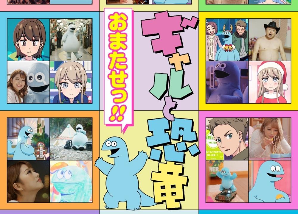 アニメ&実写『ギャルと恐竜』10月3日より放送再開!
