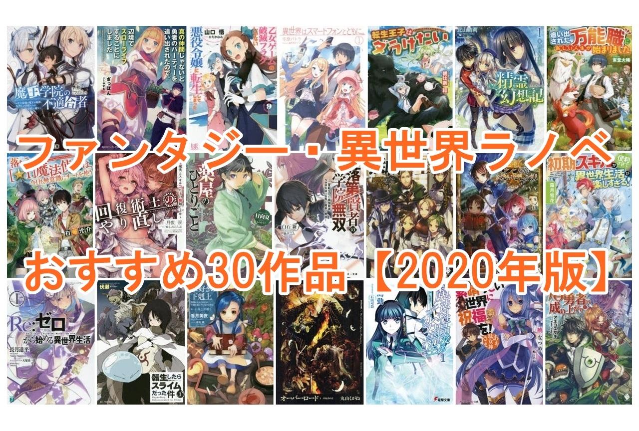 ファンタジー・異世界ラノベおすすめ30作品【2020年版】