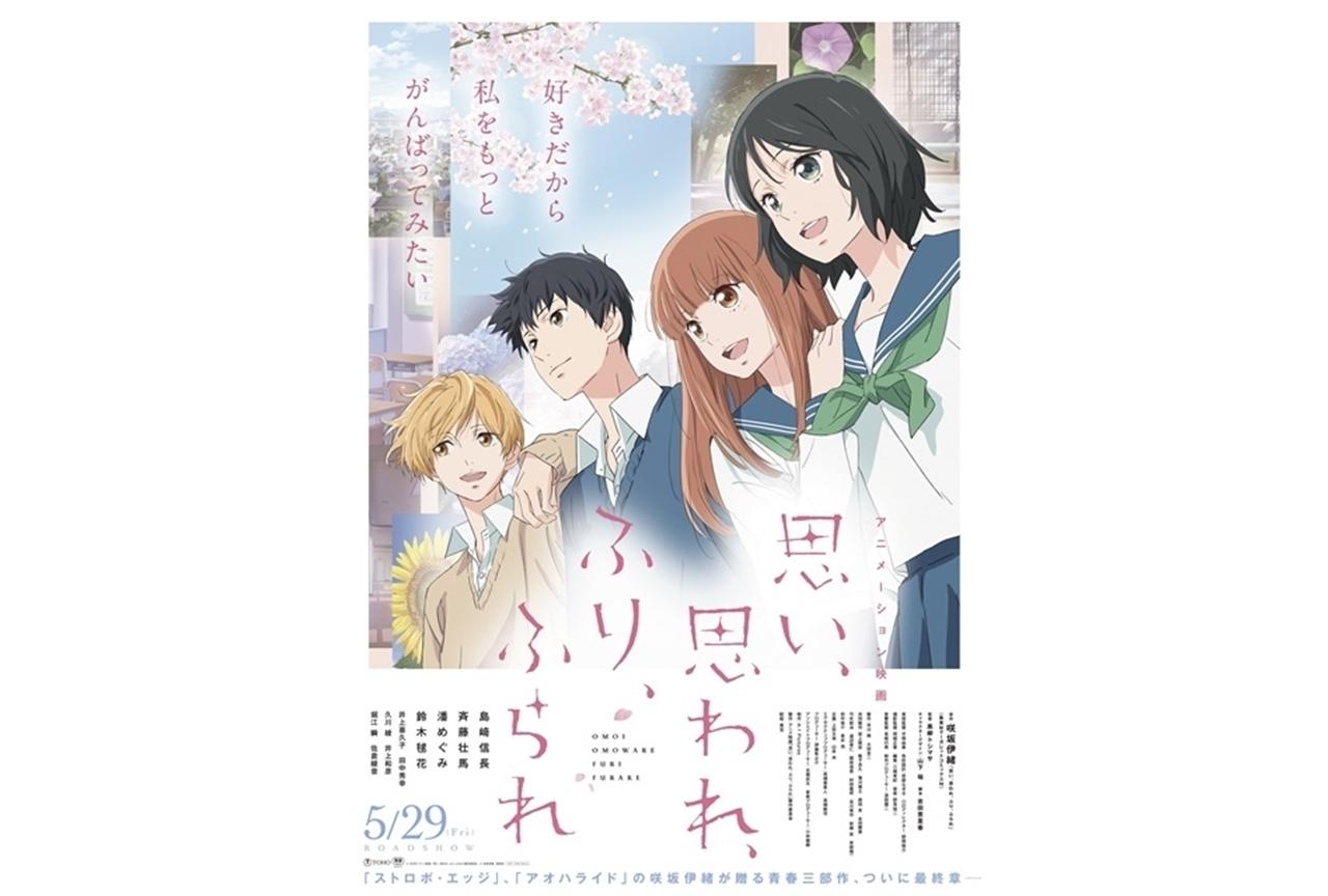 アニメ映画『ふりふら』新公開日決定/島﨑信長ら声優コメント到着