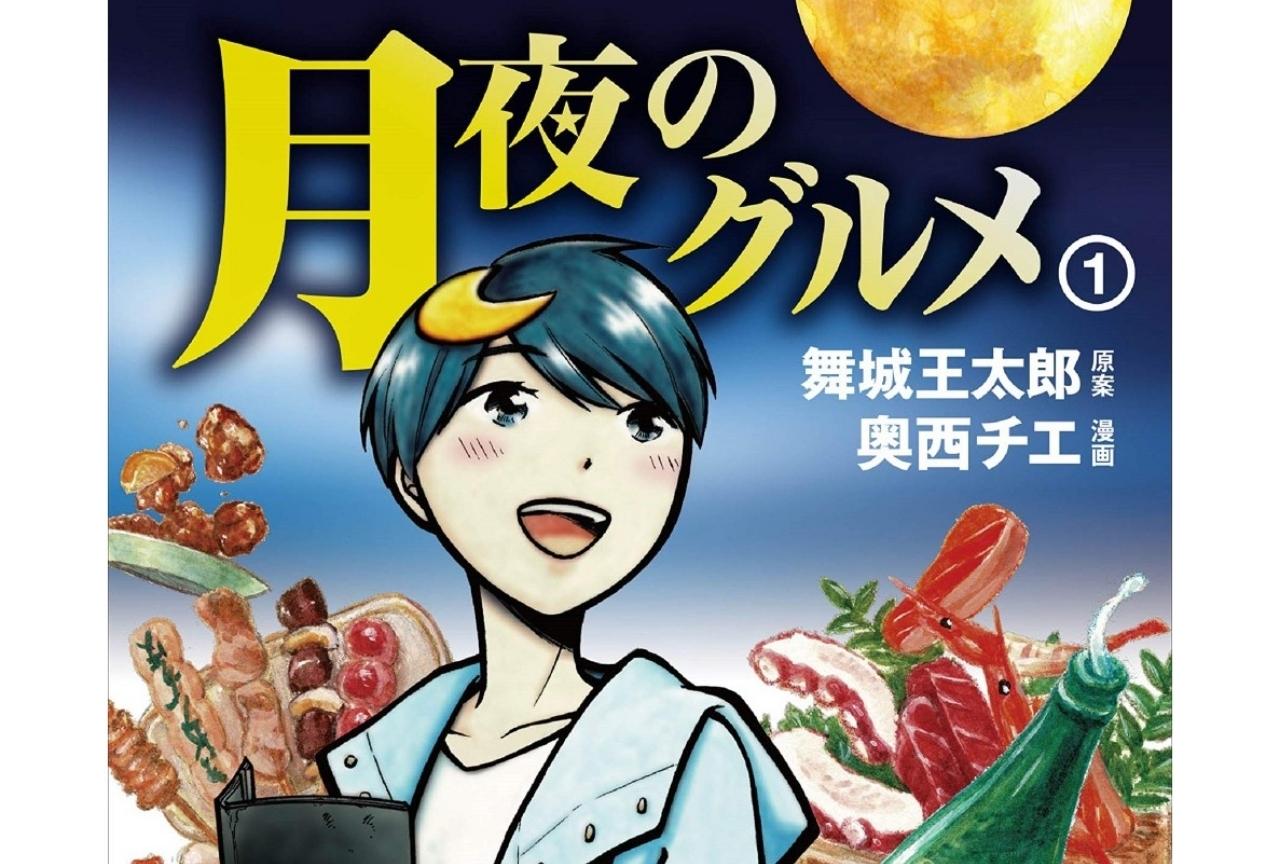 漫画『月夜のグルメ』奥西チエ インタビュー