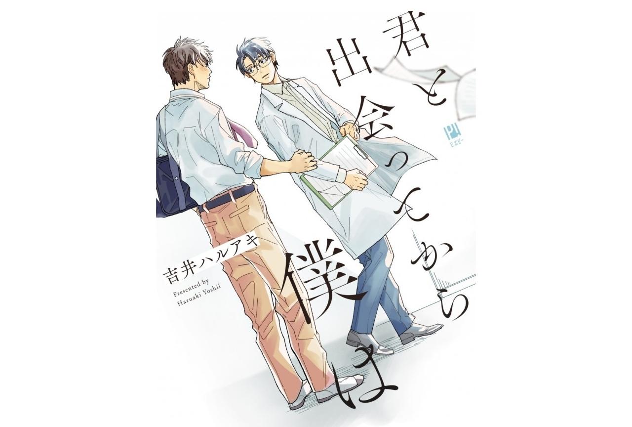大人の青春BL漫画『君と出会ってから僕は』が発売中!