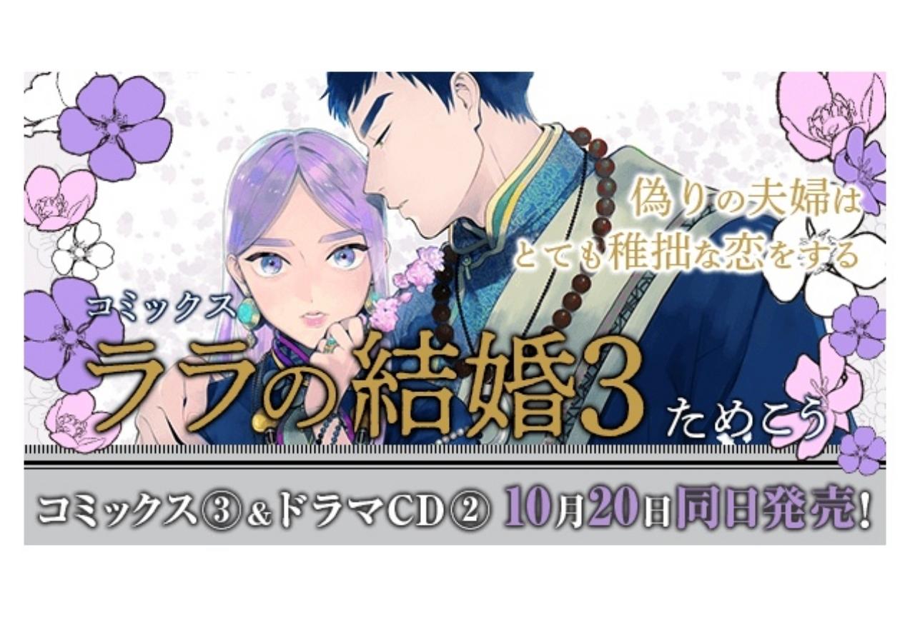 『ララの結婚』ドラマCD2巻に斉藤壮馬、江口拓也、福山潤ら声優出演