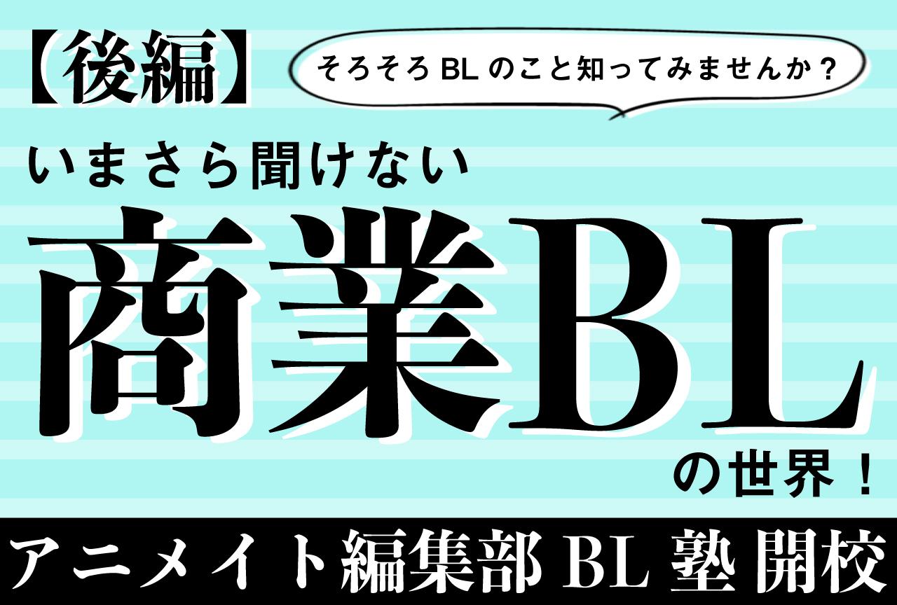 いまさら聞けない商業BLの世界!「アニメイト編集部BL塾」開校【後編】