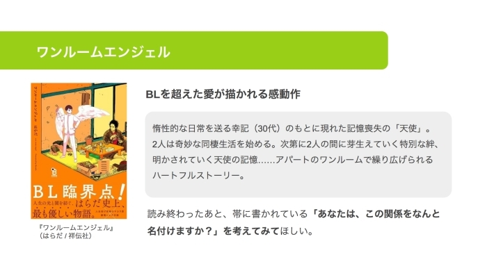 『BLアニメ』の感想&見どころ、レビュー募集(ネタバレあり)-9