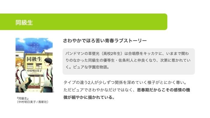 『BLアニメ』の感想&見どころ、レビュー募集(ネタバレあり)-10