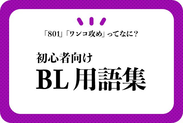【そろそろBLのこと知ってみませんか?】いまさら聞けない商業BLの世界!「アニメイト編集部BL塾」開校【前編】