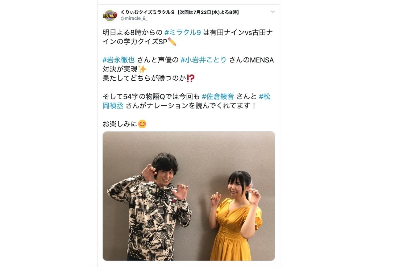 声優・小岩井ことりがテレビ番組「ミラクル9」に出演!