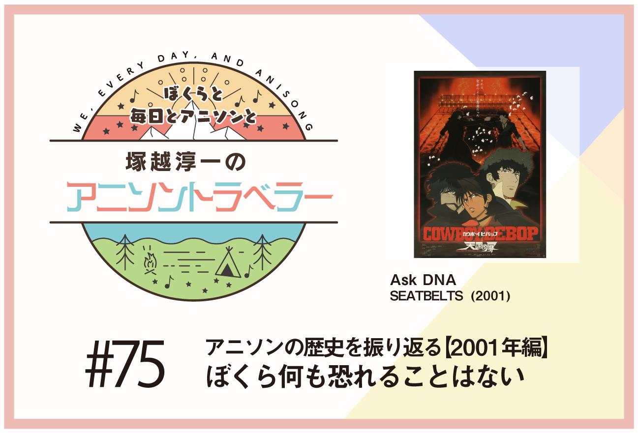 【アニソンの歴史2001年編】『カウボーイビバップ 天国の扉』シートベルツ「Ask DNA」
