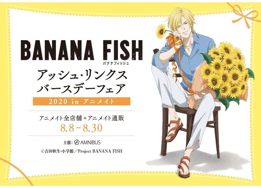 「BANANA FISH アッシュ・リンクス バースデーフェア 2020 in アニメイト」が8/8より開催決定!
